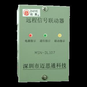 远程信号联动箱DL107