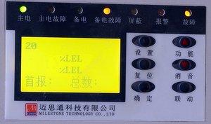 燃气报警控制器ZX-212关闭未开启通道操作